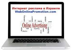 Интернет реклама в Израиле