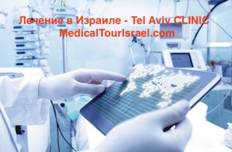 Медицинский туризм в Израиле и отзывы про лечение за рубежом